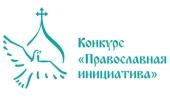 «Православная инициатива» объявляет о старте конкурса малых грантов
