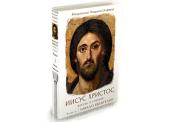 В Москве пройдет презентация новой книги митрополита Волоколамского Илариона