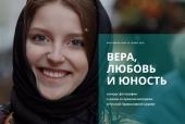 Открылся сайт фотоконкурса «Вера, любовь и юность»