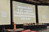 В Москве прошли Соборные слушания ВРНС по теме «Экономика в условиях глобализации. Национальный взгляд»
