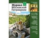 Вийшов у світ сьомий номер «Журналу Московської Патріархії» за 2016 рік