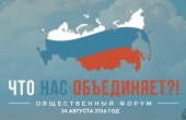 Представители Русской Православной Церкви приняли участие в общественном форуме «Что нас объединяет?!»
