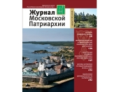 Вышел в свет восьмой номер «Журнала Московской Патриархии» за 2016 год