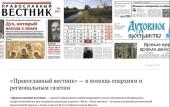 15 регионов приняли участие в проекте «Православный вестник» в 2016 году