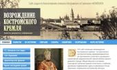 Открыт сайт, посвященный возрождению Костромского кремля