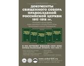 Проект по изданию документов Священного Собора 1917-1918 гг. представят на Московской международной книжной ярмарке