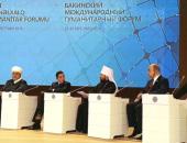 Выступление митрополита Волоколамского Илариона на V Бакинском международном гуманитарном форуме