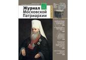 Вышел в свет девятый номер «Журнала Московской Патриархии» за 2016 год