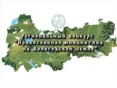 Начался прием заявок на региональный конкурс «Православная инициатива на Вологодской земле»