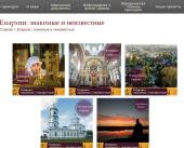 На портале «Приходы» реализуется проект, посвященный новообразованным епархиям