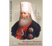 К 200-летию митрополита Макария (Булгакова) выпущена почтовая марка