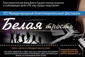 Приветствие Святейшего Патриарха Кирилла участникам VII Международного благотворительного фестиваля «Белая трость»