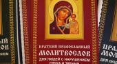 При участии Синодального отдела по церковной благотворительности и ПСТГУ издан первый православный молитвослов для слепоглухих