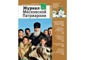Вышел в свет десятый номер «Журнала Московской Патриархии» за 2016 год