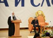 Выступление Святейшего Патриарха Кирилла на встрече с участниками VII Международного фестиваля «Вера и слово»