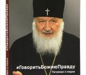 В Издательстве Московской Патриархии вышла книга «Говорить Божию Правду. Патриарх Кирилл о медиа»