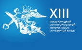 Приветствие Святейшего Патриарха Кирилла участникам XIII Международного благотворительного кинофестиваля «Лучезарный ангел»