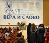 Ответы Святейшего Патриарха Кирилла на вопросы участников VII Международного фестиваля «Вера и слово»