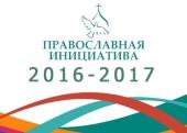 Завершился прием заявок на Международный открытый грантовый конкурс «Православная инициатива 2016-2017»
