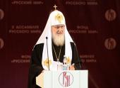 Доклад Святейшего Патриарха Кирилла на X Ассамблее Фонда «Русский мир»