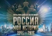 Минобрнауки рекомендовало использовать ресурсы экспозиции проекта «Россия — моя история» для обучения школьников