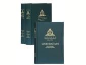 В Издательстве Московской Патриархии вышли в свет три книги Святейшего Патриарха Кирилла