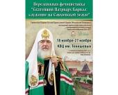 В Смоленске пройдет фотовыставка «Святейший Патриарх Кирилл: служение на Смоленской земле»