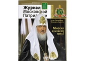 Новый номер «Журнала Московской Патриархии» посвящен 70-летию Святейшего Патриарха Кирилла