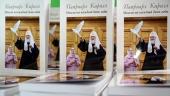 Общецерковная аспирантура и Свято-Владимирская семинария в Нью-Йорке опубликовали книгу «Патриарх Кирилл. Мысли на каждый день года»