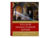 Вышел в свет альбом «Миссия Русской Православной Церкви в современном мире»