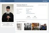 В аккаунт Святейшего Патриарха Кирилла в соцсети «ВКонтакте» пришло более 5 тысяч поздравительных сообщений