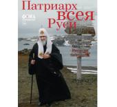 Вышел в свет специальный выпуск журнала «Фома», посвященный 70-летию Святейшего Патриарха Кирилла