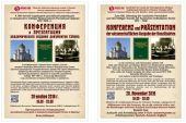 В Мюнхене представят проект научного издания документов Поместного Собора 1917-1918 гг. и обсудят историческое значение его решений