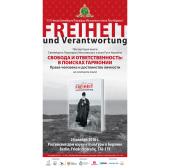 Презентация книги Святейшего Патриарха Кирилла «Свобода и ответственность: в поисках гармонии» на немецком языке пройдет в Берлине