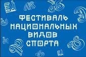 Под патронажем Святейшего Патриарха Кирилла в Москве пройдет Фестиваль национальных видов спорта
