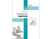 Синодальный отдел по благотворительности выпустил пособие «Школа приемных родителей: принципы, устройство, документы»