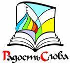 Виставка-форум «Радість Слова», організована Видавничою Радою, відбудеться в Брянську