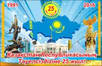 Поздравление Святейшего Патриарха Кирилла по случаю Дня независимости Республики Казахстан