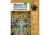 Вышел в свет двенадцатый номер «Журнала Московской Патриархии» за 2016 год