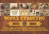 В рамках XXV Международных Рождественских чтений состоится конференция, посвященная осмыслению исторической памяти в проектах конкурса «Православная инициатива»