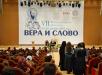 25 октября. Встреча с участниками VII Международного фестиваля «Вера и слово»