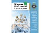 Вышел в свет первый номер «Журнала Московской Патриархии» за 2017 год