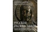В Москве пройдет презентация альбома «Русские иконы Синая»