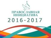 В рамках Международных Рождественских чтений состоится обсуждение работы координаторов конкурса «Православная инициатива»