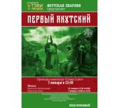 Состоялась презентация фильма о первом епископе Якутском Дионисии (Хитровом)
