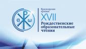 В Сибирском федеральном университете проходят XVII Красноярские Рождественские образовательные чтения