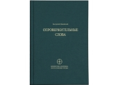 В серии «Библиотека сборника 'Богословские труды'» вышла в свет книга Евстратия Никейского «Опровержительные слова»