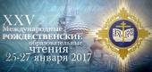 http://p2.patriarchia.ru/2017/01/17/1239344591/1cht2017_1.jpg