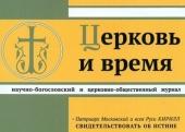 Опубликованы материалы конференции «Духовное наследие протопресвитера Виталия Борового»