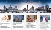 Подведены итоги конкурса «Православная инициатива на Вологодской земле»